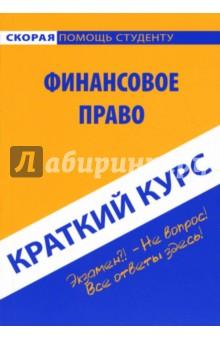 Краткий курс по финансовому праву: учебное пособие - Юлия Петрова