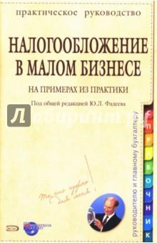 Налогообложение в малом бизнесе: На примерах из практики: Практическое руководство - Юрий Фадеев