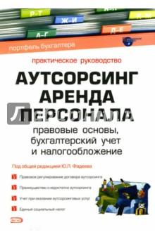 Аутсорсинг. Аренда персонала: Правовые основы, бухгалтерский учет и налогообложение - Юрий Фадеев