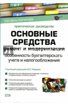 Основные средства: Ремонт и модернизация: Особенности бухгалтерского учета и налогообложения - Юрий Фадеев
