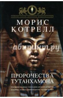 Пророчества Тутанхамона - Морис Котрелл