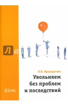 Увольняем без проблем и последствий - Людмила Французова
