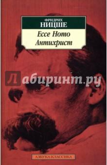 Ecce Homo. Антихрист - Фридрих Ницше