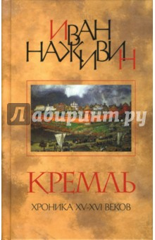 Иван Наживин: Кремль: Роман- хроника XV-XVI веков ISBN: 978-5-91045-048-0  - купить со скидкой
