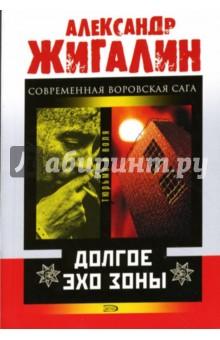 Долгое эхо зоны: Роман - Александр Жигалин