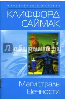 Магистраль Вечности: Фантастический роман - Клиффорд Саймак