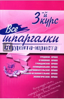 Все шпаргалки студента - юриста: 3-й курс - Е.А. Сукясян