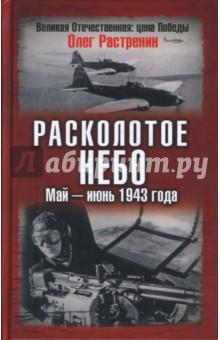Расколотое небо. Май - июнь 1943 года - Олег Растренин
