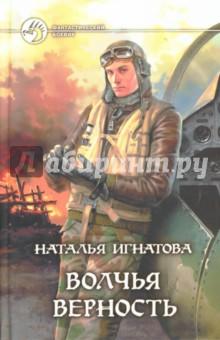 Волчья верность - Наталья Игнатова