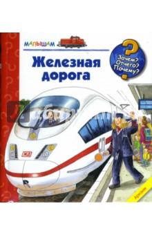 Александр Самойлов - Железная дорога обложка книги