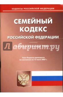 Семейный кодекс Российской Федерации на 13 июня 2007 года