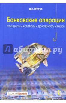 Банковские операции - Денис Шевчук