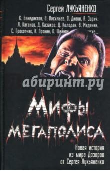 Мифы мегаполиса - Лукьяненко, Овчинников