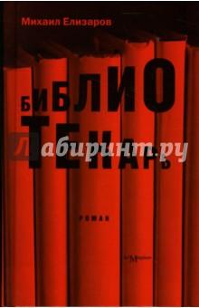 Библиотекарь - Михаил Елизаров
