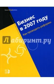 Бизнес в 2007 году: Как проводить реформы