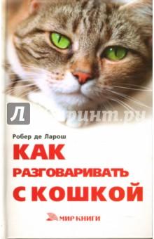 Как разговаривать с кошкой? - Ларош Де