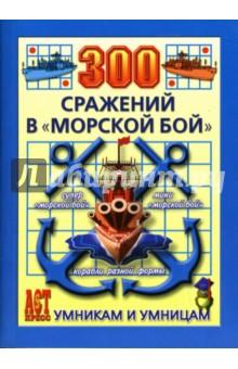 300 сражений в морской бой - Ольга Леонтьева
