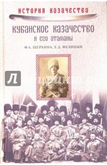 Кубанское казачество и его атаманы - Щербина, Фелицын