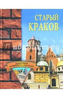 Старый Краков - Наталия Фролова