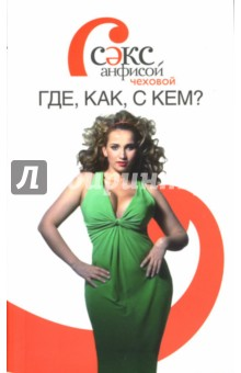 Секс с Анфисой Чеховой. Где, как, с кем? - Анфиса Чехова