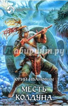 Месть колдуна: Фантастический роман - Юрий Иванович