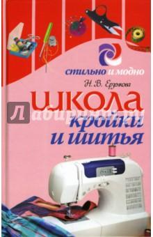 Школа кройки и шитья - Нина Ерзенкова