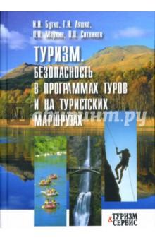 Туризм: Безопасность в программах туров и на туристских маршрутах: Учебное пособие - Иван Бутко