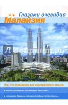 Малайзия. Все, что необходимо для отдыха: Путеводитель - Пугачева, Серебряков