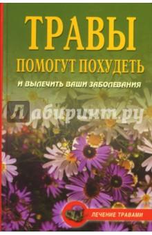 Травы помогут похудеть и вылечить ваши заболевания - О.В. Живайкина