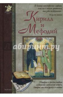 Кирилл и Мефодий - Валерий Воскобойников