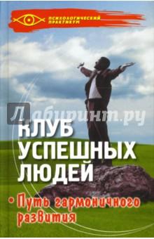 Клуб успешных людей: Путь гармоничного развития: Методы НЛП в нашей жизни - Оксана Солодовникова