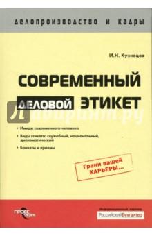 Современный деловой этикет - И. Кузнецов