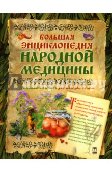 Большая энциклопедия народной медицины - Изотова, Сарафанова