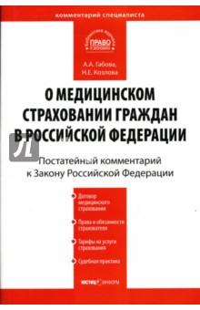 Комментарий к Закону РФ О медицинском страховании граждан в Российской Федерации (постатейный) - Габова, Козлова