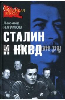 Сталин и НКВД - Леонид Наумов