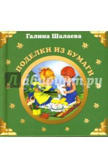 Поделки из бумаги - Галина Шалаева