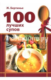 100 лучших супов - Жак Бертинье