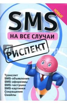 SMS на все случаи: Риспект