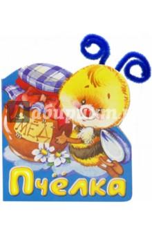 Разноцветные рожки/Пчелка - Нина Пикулева
