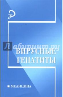 Вирусные гепатиты: Учебное пособие - Вершинина, Лялюкова, Бударина, Ярков