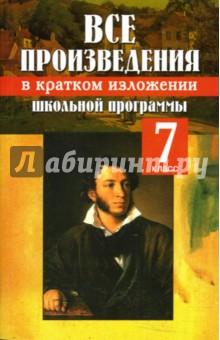 Все произведения школьной программы в кратком изложении: 7 класс - Антонова, Зубова, Кочкова