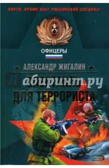Спектакль для террориста - Александр Жигалин