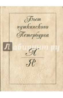 Быт пушкинского Петербурга. Опыт энциклопедического словаря. Л - Я