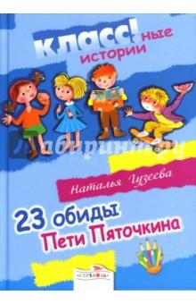 Наталья Гузеева - 23 обиды Пети Пяточкина обложка книги