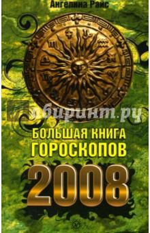Большая книга гороскопов на 2008 год - Ангелина Райс