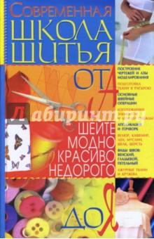 Современная школа шитья от А до Я - Анна Солнцева