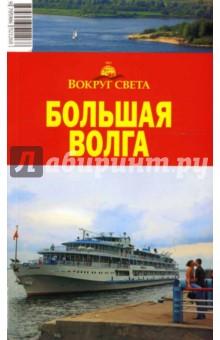 Большая Волга - Тарасова, Сартакова, Грачева, Калькаев