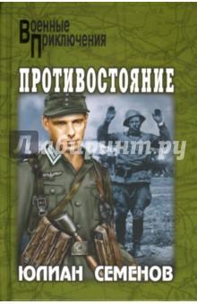 Противостояние - Юлиан Семенов