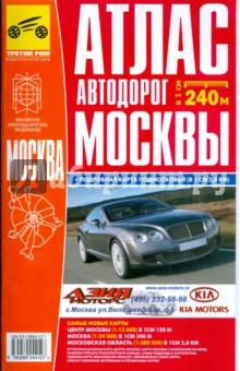 Атлас автодорог Подмосковья + карта Москвы