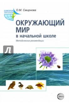 Окружающий мир в начальной школе: Методические рекомендации - Ольга Смирнова